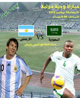 مشاهدة مباراة الارجنتين السعودية الودية fbrkacomsaudiaargant